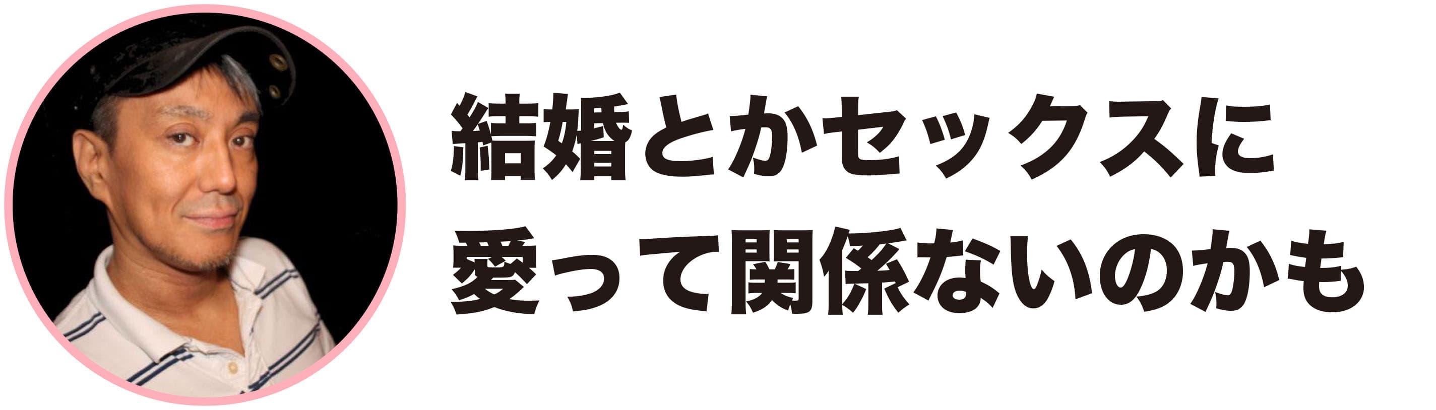 処女の疑問①に答える二村ヒトシさん画像