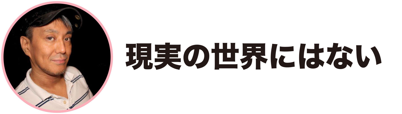 処女の疑問⑤に答える二村ヒトシさん画像
