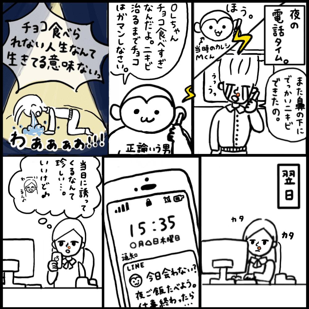 マンガ1枚目