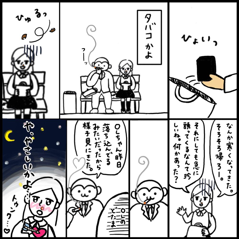 マンガ4枚目