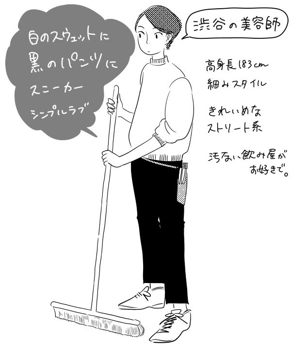 oyumiの漫画みたいな恋の画像
