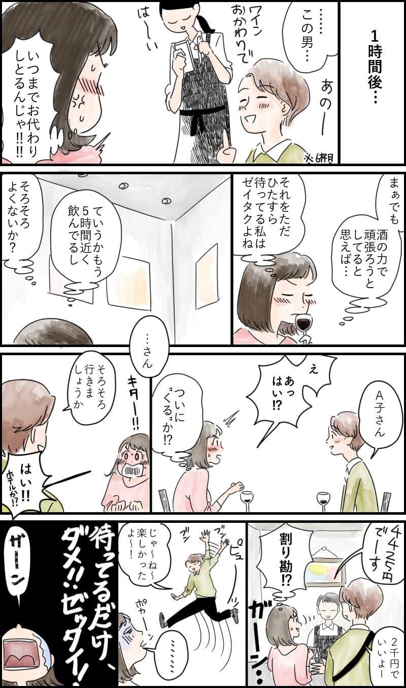 おゆみパイPoiboy漫画