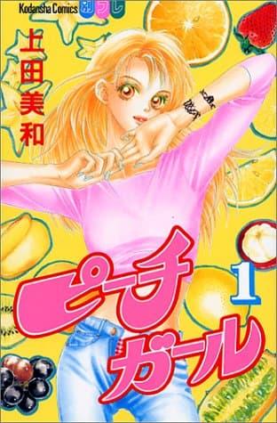 漫画『ピーチガール』の表紙画像