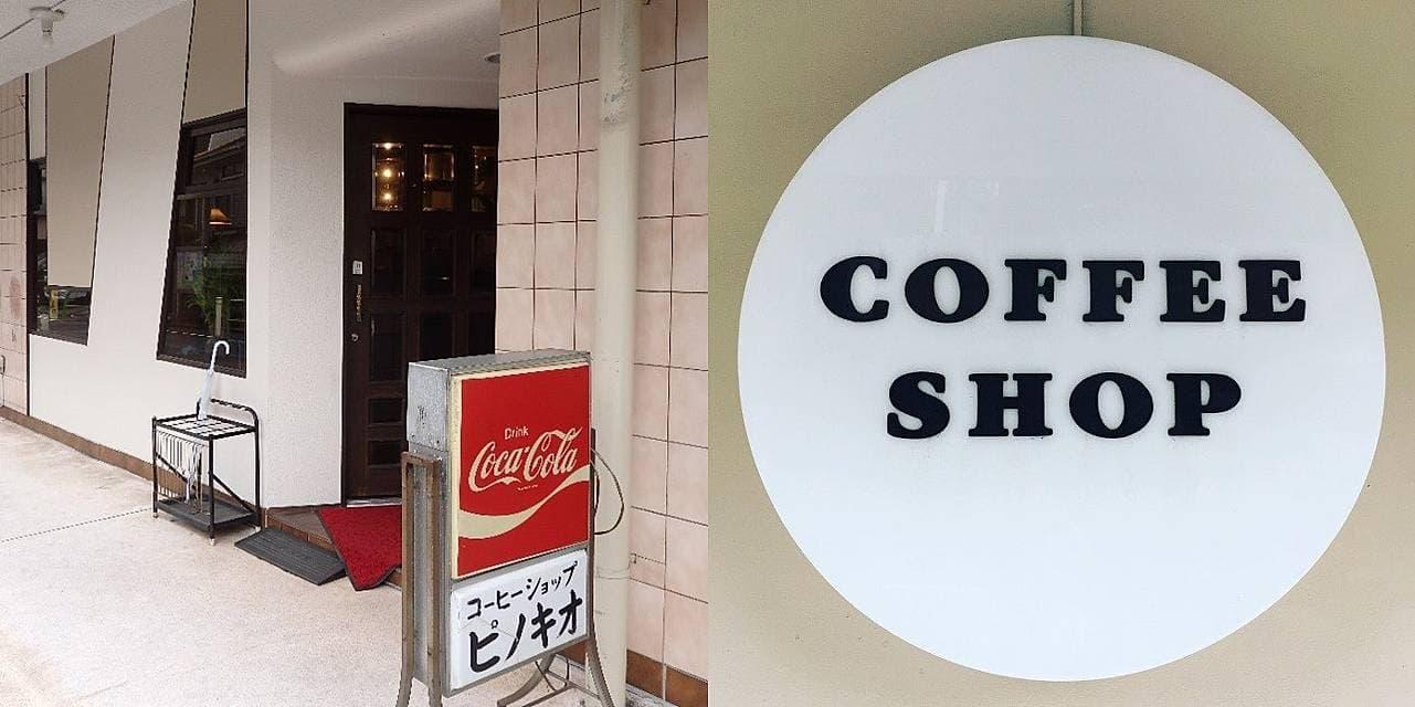 東武東上線大山駅にあるホットケーキがおいしい純喫茶ピノキオの外観