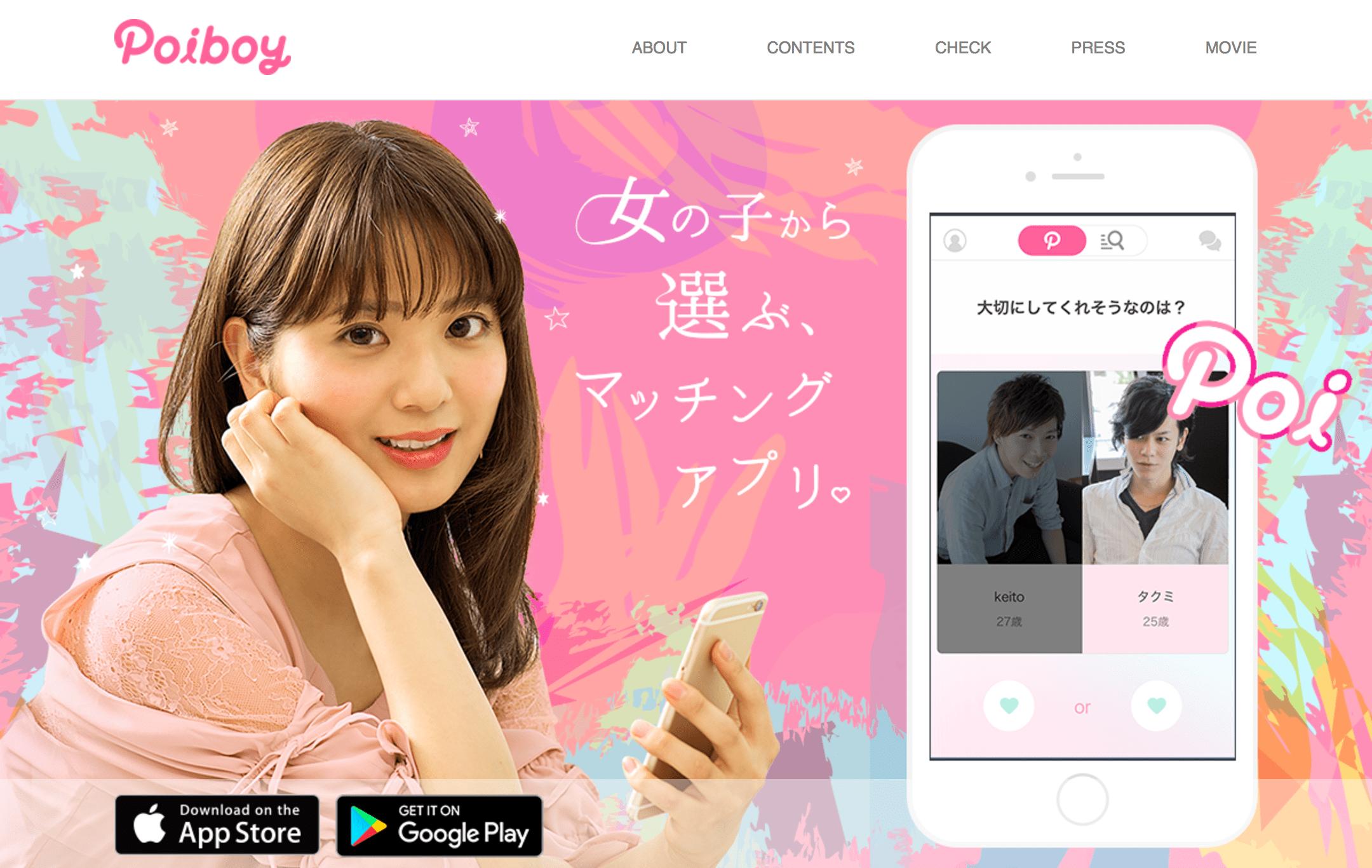 海坂侑 Poiboy マッチングアプリ マッチングサービス