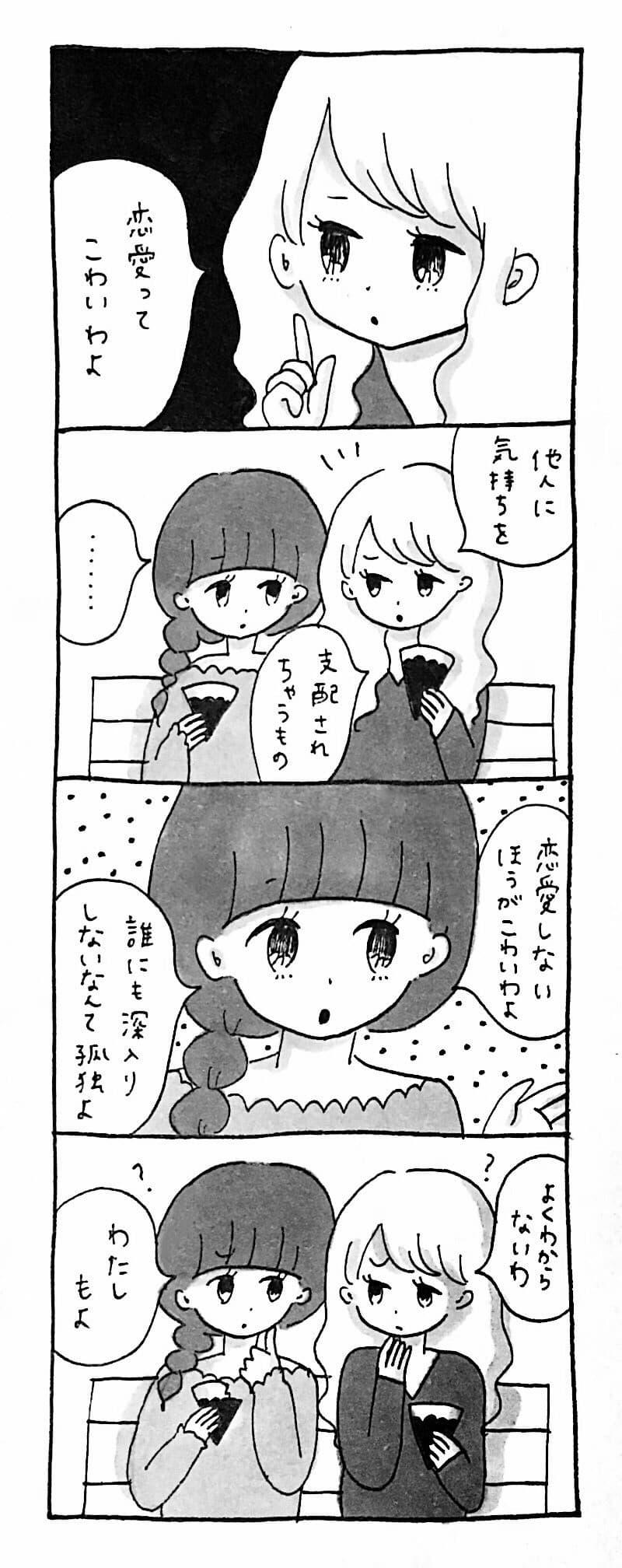 黄身子 チョコレート姉妹