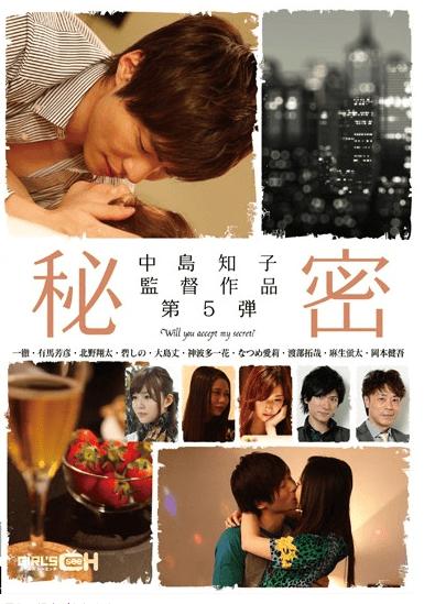 GIRL'S CHがおくる中島知子監督作品第5弾『秘密』パッケージ画像