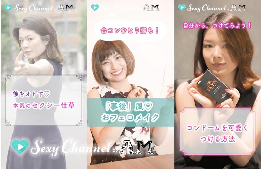 マドカ・ジャスミン&妹尾ユウカが出演するSKYNタイアップのセクシーチャンネル画像