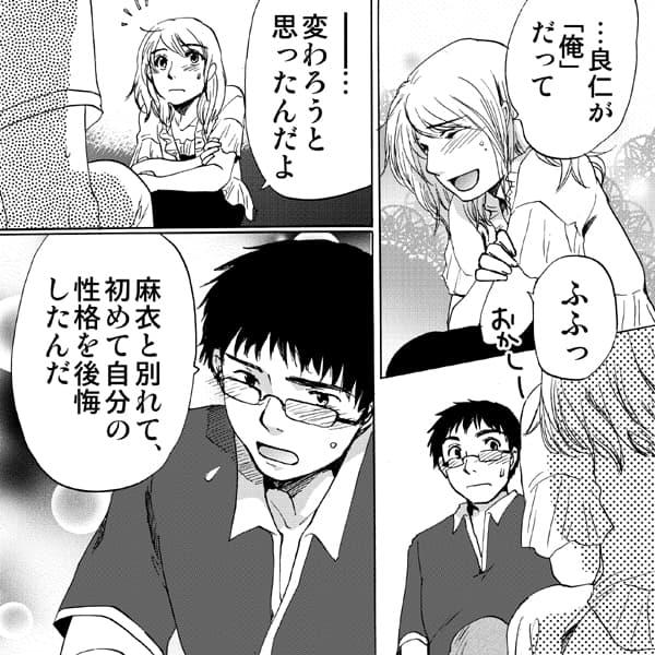 LCの漫画シンマミサ「恋のユウウツ」