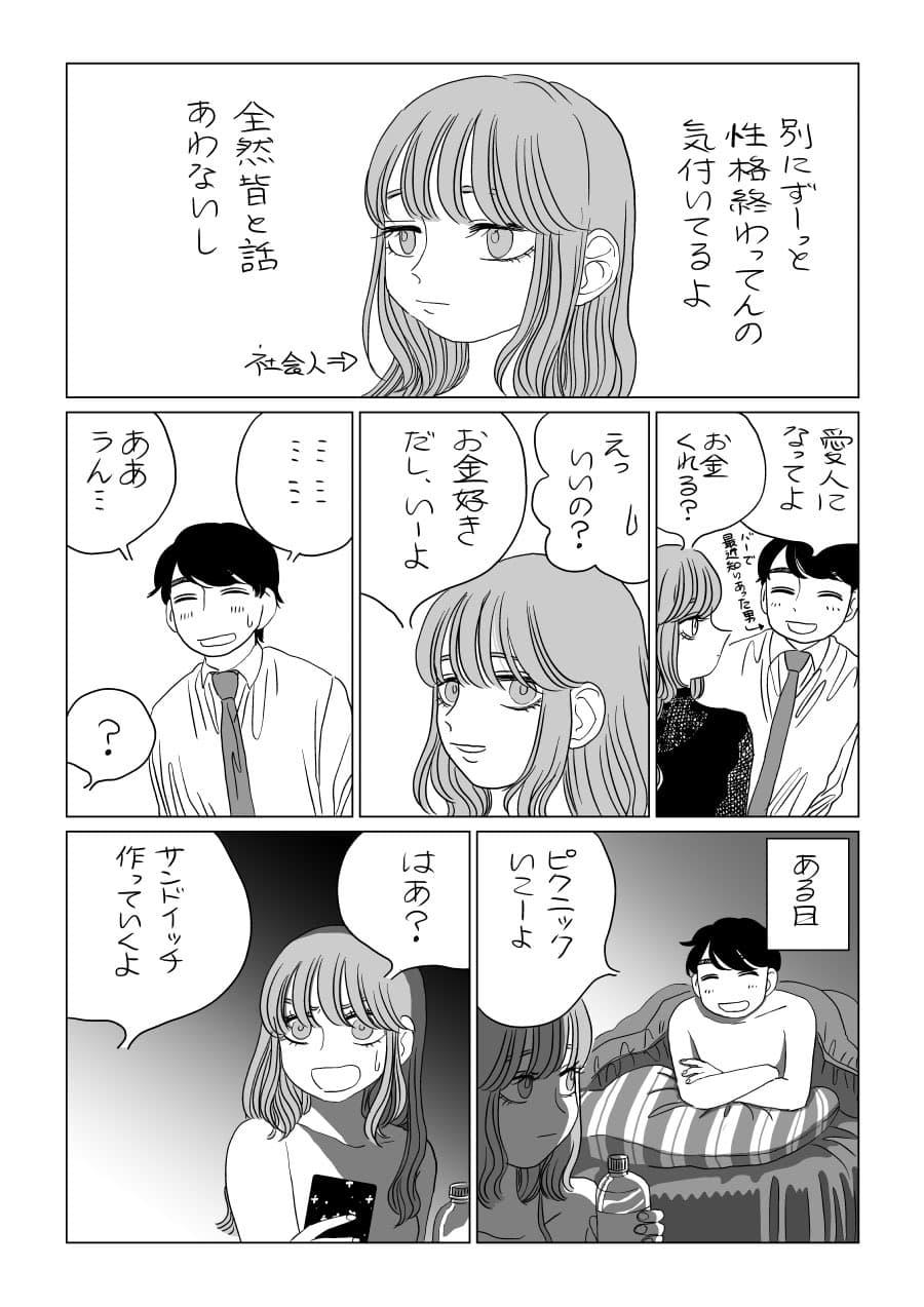 山本白湯の漫画