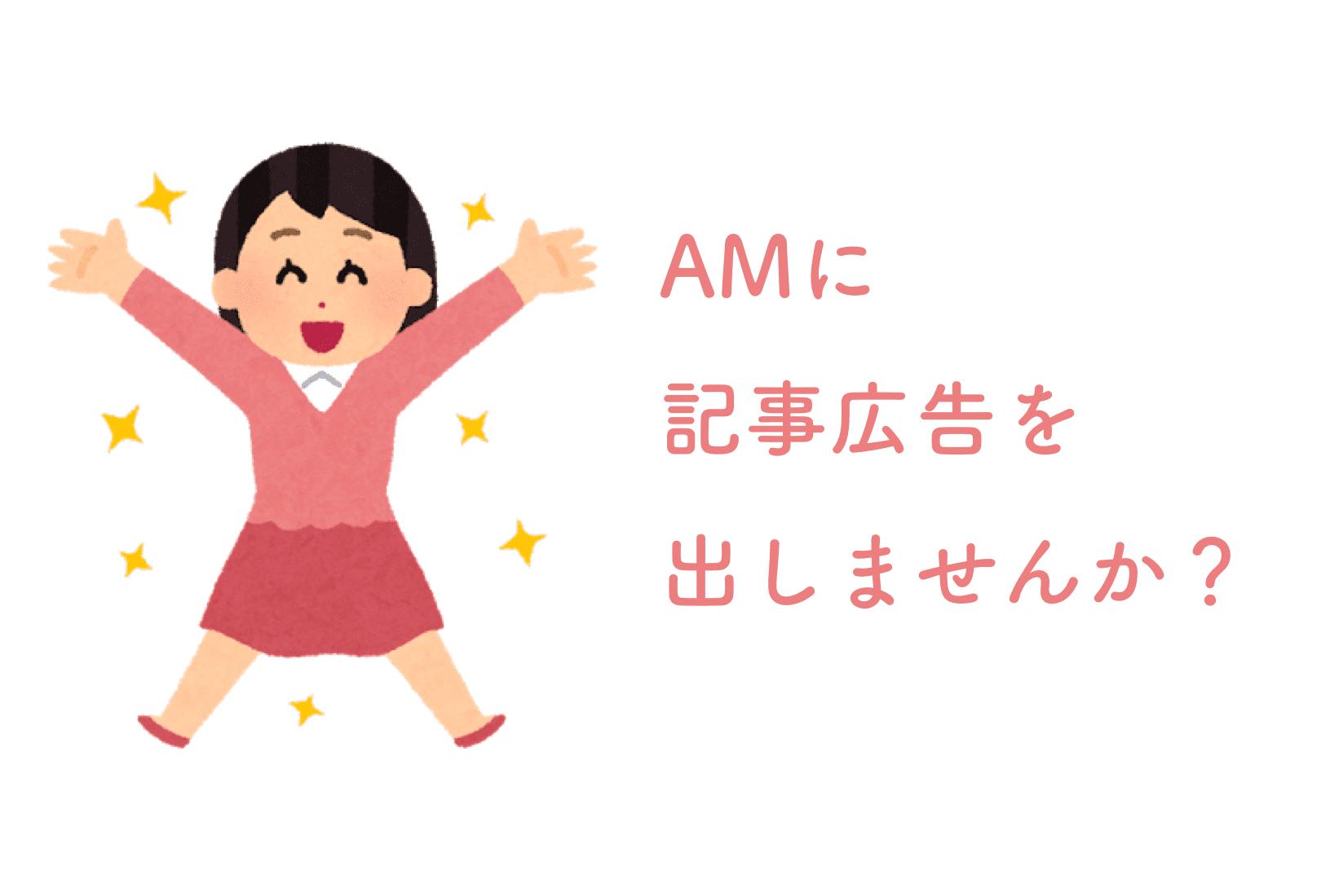 AM記事広告お知らせ
