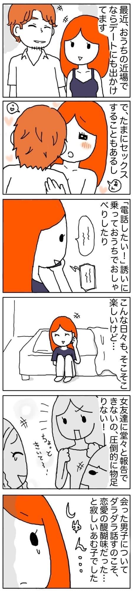 あむ子266話
