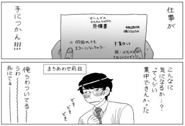 【漫画】「仕事が手につかん…」初のネトゲオフ会で現れたのは/山本白湯