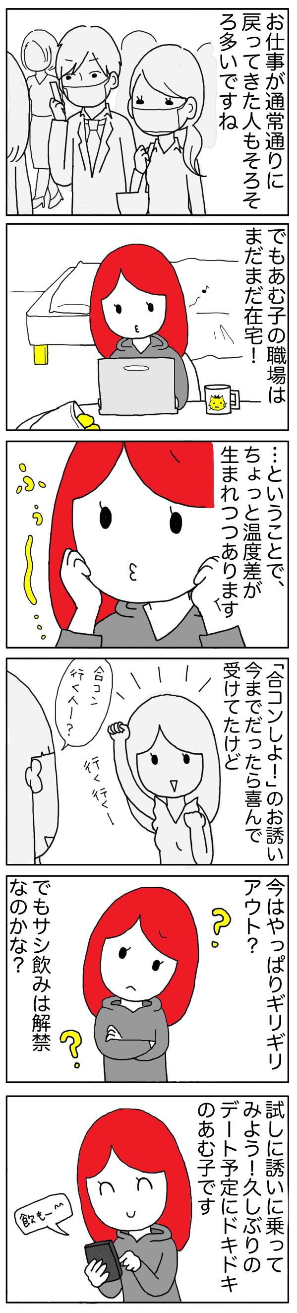 あむ子259話
