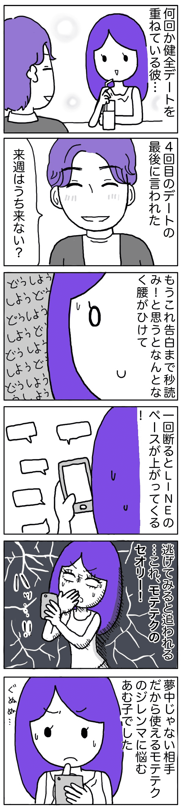 あむ子264話