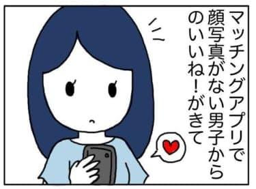 【漫画】マッチングアプリで顔出ししない男子の写真を後日見たとき/あむ子の日常