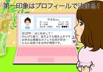 男性の婚活プロフィール画像をみる女子の画像