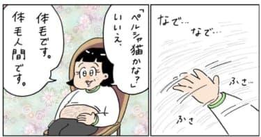 【漫画】歩くドッキリ体毛人間が「100円脱毛」で肌しっとしとになるまで/小林潤奈