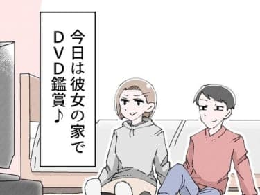 【漫画】おうち映画デートで発覚した彼女のおかしな習慣/けん