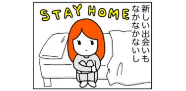 【漫画】「実は私…」Zoom 飲みではかどる昔のエロ話で発覚したこと/あむ子の日常