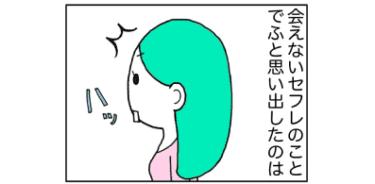 【漫画】いい子でやれよ…会えないセフレの家に置いてきた「アレ」を思う/あむ子の日常