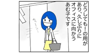 【漫画】「今日飲まない?」ひさびさのオフィスで思い出したなつかしいトキメキ…/あむ子の日常