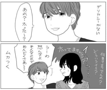 【漫画】「怒ってないよ」デリカシーのない彼を許してしまう理由/山本白湯