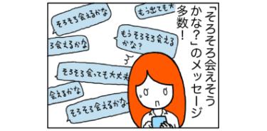 【漫画】「そろそろ会いたいな」のセックス招致にどうすれば?自粛解除後の恋活/あむ子の日常