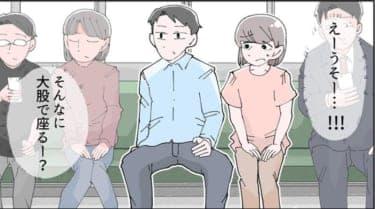 【漫画】こんな人だったの!?彼と一緒に乗った電車で…/けん