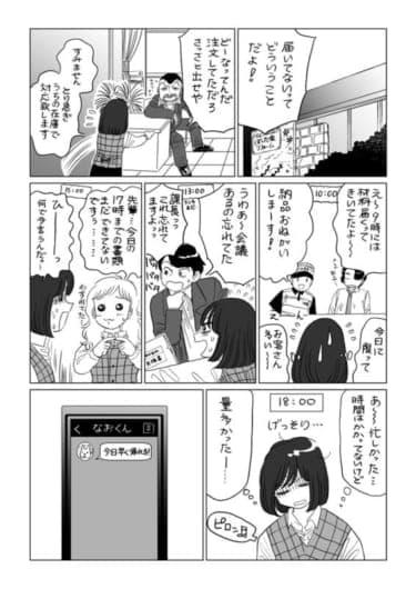【漫画】「どした?」仕事が大変だった日、あなたにくっつくわけ/山本白湯