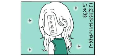 【漫画】モテる女の定義が変わる?なかなか出会えないこれからの日常は…/あむ子の日常