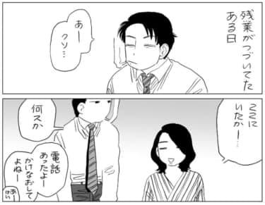 【漫画】「10歳以上年上だし…」恋愛対象として見てなかったけど…いい!/山本白湯