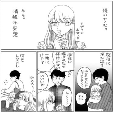 【漫画】「なんで私なんかと一緒にいるの?」その回答で、彼女は覚醒した/山本白湯