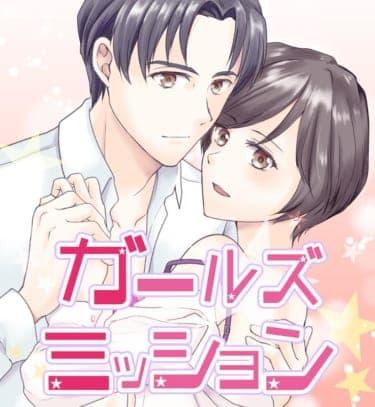 【漫画】「あなたを心から感じたい…」でも夫との関係は…/ガールズミッション(2)