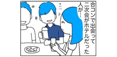 【漫画】「ほかの男ともしてる?」って聞いてくる男なんなの?正しい答えを探して/あむ子の日常