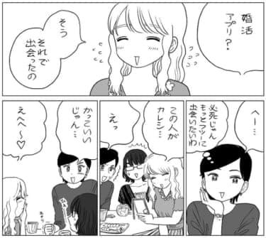 【漫画】婚活アプリなんて必死じゃん(笑)そう思ってバカにしてたけど/山本白湯