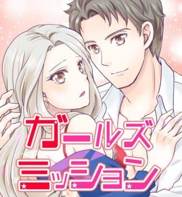 【漫画】恋愛マスターな私の秘密が…会社の同僚にバレた…?/ガールズミッション(4)