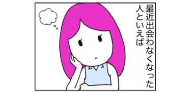 【漫画】自粛中に浅い人間関係は消えたけど…飲み会によくいる〇〇女だけは少し恋しい/あむ子の日常