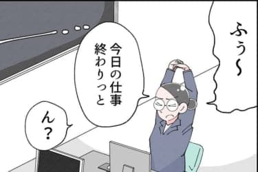 【漫画】仕事終わりに彼氏が迎えに来てくれる!けどうれしくないのは…/けん