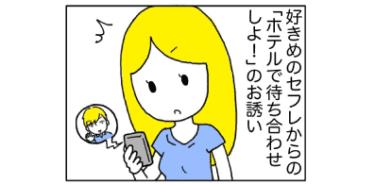 【漫画】昼間もデートしたいよ~とはもう言いません!大人はホテルでコレができる/あむ子の日常