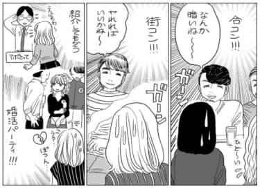 【漫画】「もうダメかもしれない…」諦めないものだけが婚活を制す/山本白湯