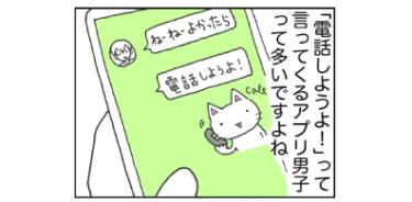 【漫画】アプリ男子の「電話しようよ~」をきっかけに知るセックス事情/あむ子の日常