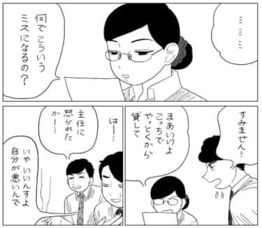 【漫画】「私のこと苦手でしょ〜?」無愛想な女上司の意外な一面におかしくなりそう/山本白湯