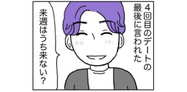 【漫画】即・付き合いたい!ほど好きじゃない相手だから発揮できるモテテク/あむ子の日常