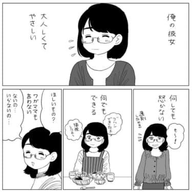 【漫画】「浮気しちゃおうかな~?」優しい彼女に調子に乗ってみたら/山本白湯