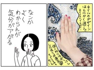 「女は爪先から」7千円のジェルネイルで思わぬ結果になりました