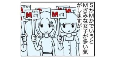 【漫画】「どちらかというとM」な女子は多いけどドS男子は少ない説/あむ子の日常