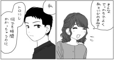 【漫画】せっかちな彼氏!トロい私とよくいられるね?と言ってみたら/山本白湯