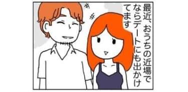 【漫画】こっそりセックス、オンライン合コン…楽しいけど「アレ」が足りない!/あむ子の日常