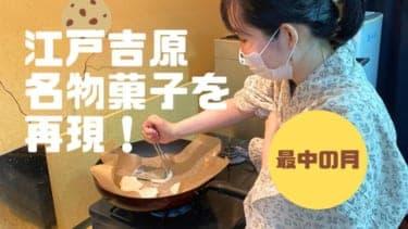 遊女も大好物だった?江戸吉原の名物菓子【最中の月】を作ってみた(レシピ付き)